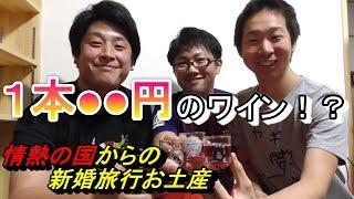 高い?安い?どっちだ!?1本〇〇円のワインをはじめとする情熱の国からのお土産 thumbnail