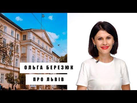 Ольга Березюк про Львів #1