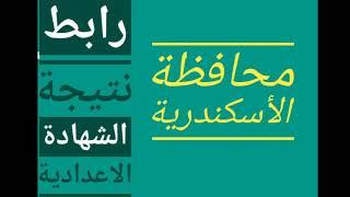 رابط نتيجة الشهادة الاعدادية محافظة الأسكندرية