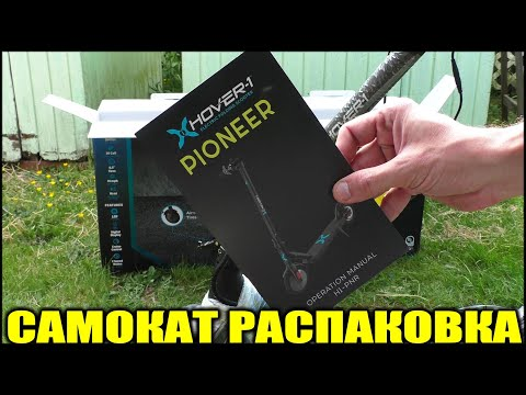 Электрический Самокат Распаковка 2020 (Hover 1 Pioneer)