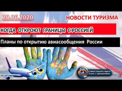РОССИЯ 2020| Когда откроют границы. Планы по открытию авиасообщения  России
