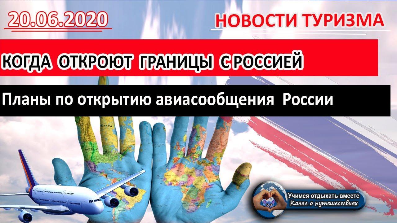 когда откроют границы россии 2020