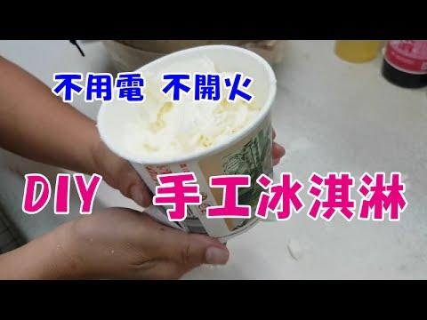 DIY  手工冰淇淋 免機器 免用電 免開火 親子同樂 快速法 急凍法 有趣科學實驗 炒冰淇淋