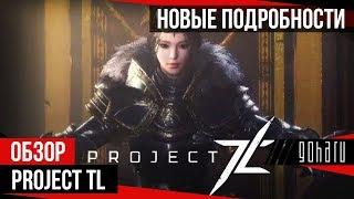 Project TL - Новые подробности
