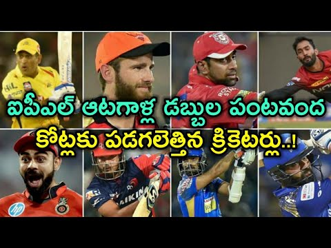 IPL 2019: Indian Premier League Cricket Players 100 Crore Salary Club