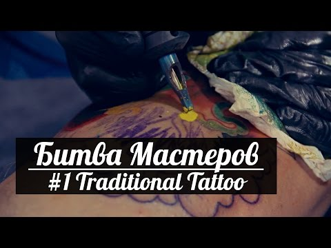 Битва Мастеров #1 Traditional Tattoo