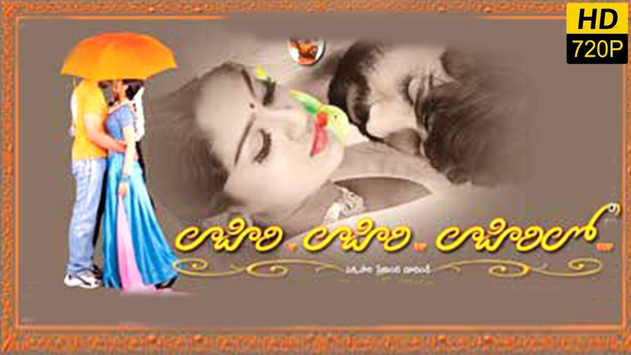 lahiri lahiri lahirilo full length telugu movie aditya