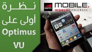 إلكتروني في MWC12: نظرة أولى على Optimus VU