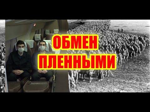 Армения и Азербайджан обменялись военнопленнымиПоследние новости. Нагорный карабах Азербайджан .