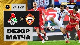 20.04.2019 Локомотив - ЦСКА - 11. Обзор матча