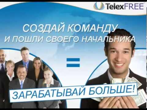 TelexFree Доход без приглашений  Лучшая презентация  Телексфри