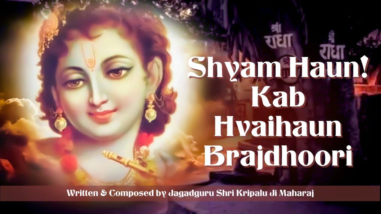 Shyam Haun Kab Hvaihaun Brajdhoori | Jagadguru Shri Kripaluji Maharaj Bhajan