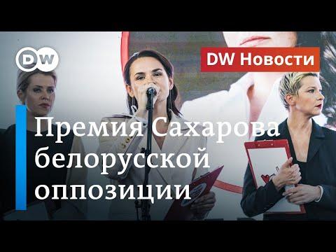 Главное: белорусская оппозиция