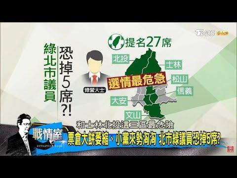 票倉大餅萎縮、小黨來勢洶洶!台北市民進黨議員恐掉5席?少康戰情室 20181106