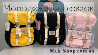00539954 ... купить в Украине. Обзор. Молодежный рюкзак. Обзор рюкзака для города