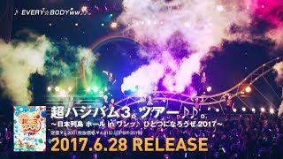 ハジ→初の全国ホールツアーを映像化!@東京・中野サンプラザ(2017.3.20...