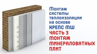 Нанесение клея на основание и минераловатную плиту. Монтаж плит утеплителя на клей THERMOKREPS MW(Монтаж плит утеплителя на основе минеральной ваты., 2016-01-15T08:35:31.000Z)