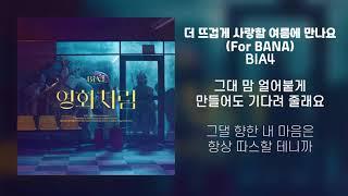 [Lyrics/가사] 더 뜨겁게 사랑할 여름에 만나요 (For BANA) - B1A4 (비원에이포)