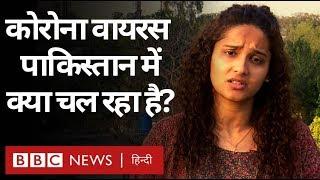 Corona Virus : Pakistan में कितने ख़राब हैं हालत? (BBC Hindi)
