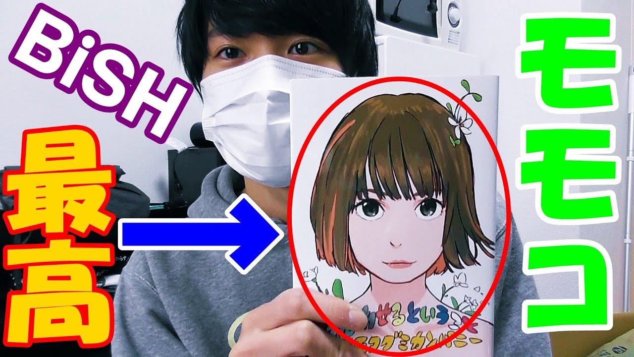 グミ カンパニー 本 モモコ