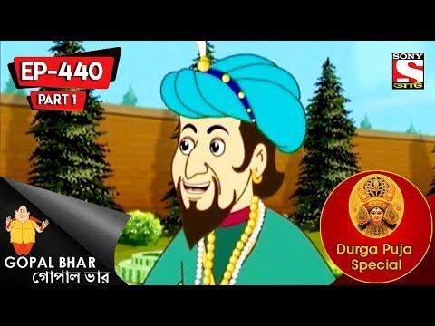Gopal Bhar (Bangla) - গোপাল ভার - Episode 441 -  Durga Puja Special - 24th September, 2017