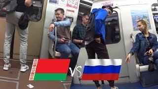 Упали Деньги в Метро. Беларусь vs Россия | Социальный эксперимент