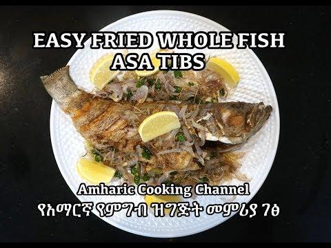 Asa Tibs - Whole Fried Fish -  Amharic - የአማርኛ የምግብ ዝግጅት መምሪያ ገፅ
