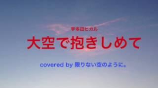 宇多田ヒカル/大空で抱きしめて / カラオケ音程正確率92%