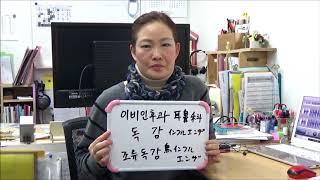 今日の一言韓国語233「耳鼻科、インフルエンザ、鳥インフルエンザ」