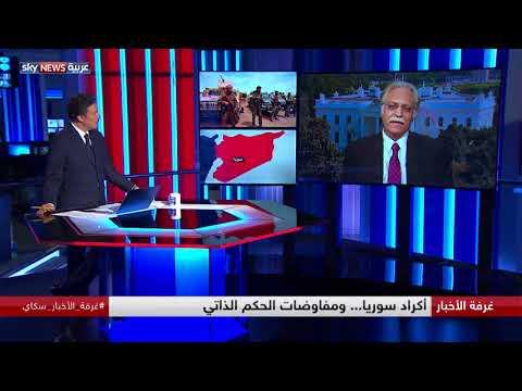 أكراد سوريا... ومفاوضات الحكم الذاتي  - نشر قبل 46 دقيقة