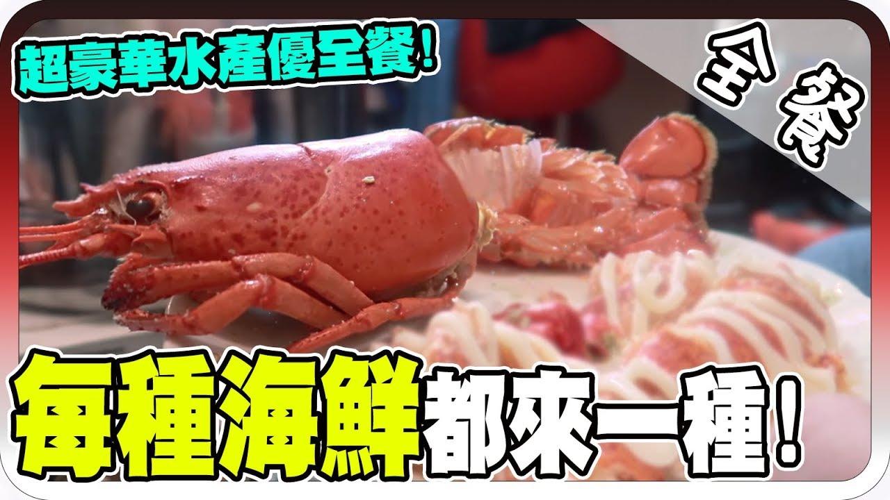 一起吃海鮮全餐各種海鮮都來一個!感覺快中風了|全餐系列:水產優全種類評比【黑羽 舞秋風 哈記】 - YouTube