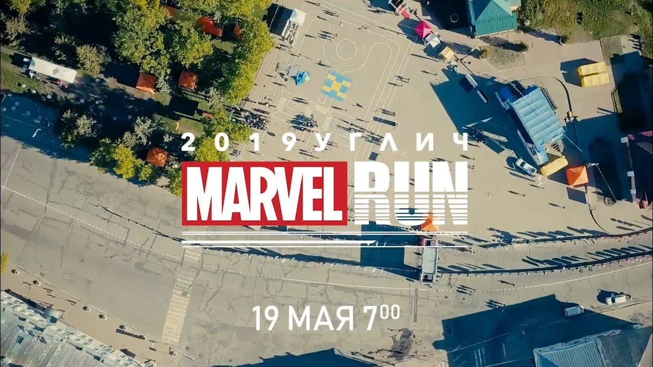 MARVEL RUN 2019 - Углич
