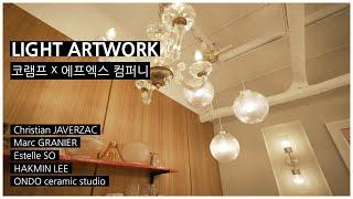 한국 프랑스 예술작품과 조명 브랜드 콜라보레이션 전시