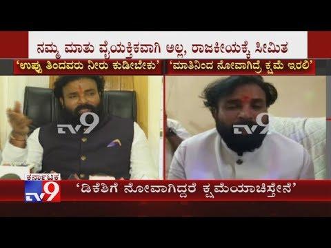'ಡಿ.ಕೆ. ಶಿವಕುಮಾರ್ರವರಿಗೆ ನೋವಾಗಿದ್ದರೆ ಕ್ಷಮೆ ಯಾಚಿಸ್ತೇನೆ' Sriramulu Apologises to DK Shivakumar