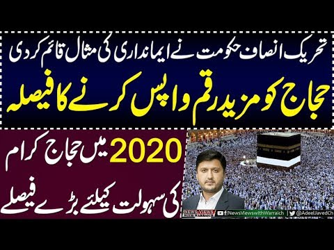Adeel Warraich: Honesty of PTI Government | Important Decisions for Hajj 2020 | Adeel Warraich