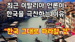 """최근 이탈리아 언론이 한국을 극찬하는 이유 """"한국 그대로 따라할 것"""""""