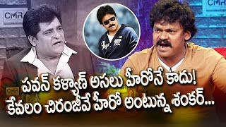 Alitho Saradaga with Shankar 90 PROMO | Shakala Shankar Comments on Pavan kalyan...
