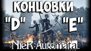 Конец Игры NieR Automata На Русском Часть 24 Концовка D и E