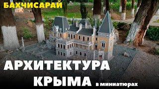 Бахчисарайский парк миниатюр. Зоопарк. Крым в миниатюре