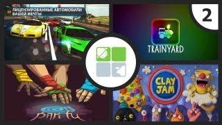 Выходные игры - выпуск 2 [Android игры, iOS игры]