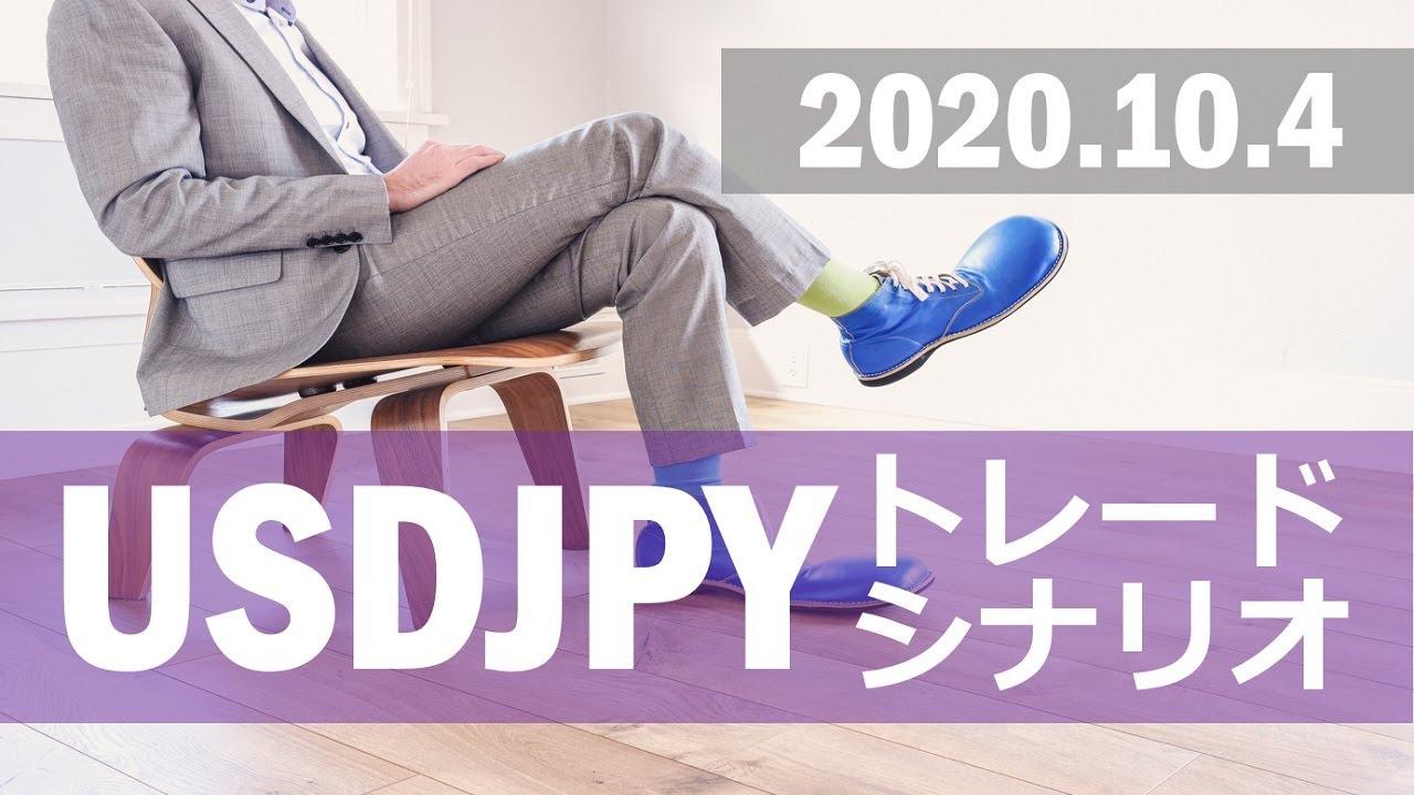 【FX:ドル円 2020.10.4】トレードシナリオ解説