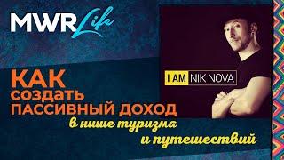 Как создать пассивный доход в нише туризма и путешествий с MWR Life - Николай Нова