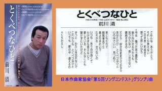 日本作曲家協会「第5回ソングコンテスト」グランプリ曲 作詞【川村真澄...