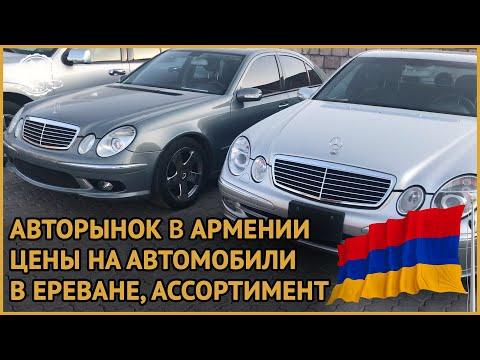 Авторынок в Армении. Цены на автомобили в Ереване. Ассортимент