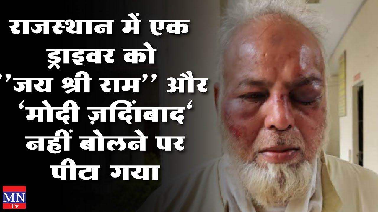 """In Rajasthan, A Driver Was Beaten Up For Not Saying """"Jai Shri Ram"""" And """"Modi Zindabad"""". MNTv"""