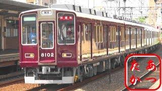 【ピカピカ試運転 神戸線と宝塚線運用の8000系が京都線で試運転】阪急京都線