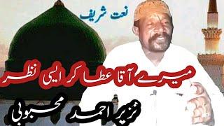 Mujhy Aqa ata asi nazar ho | Nazeer Ahmad Hanbhi | urdu naat |