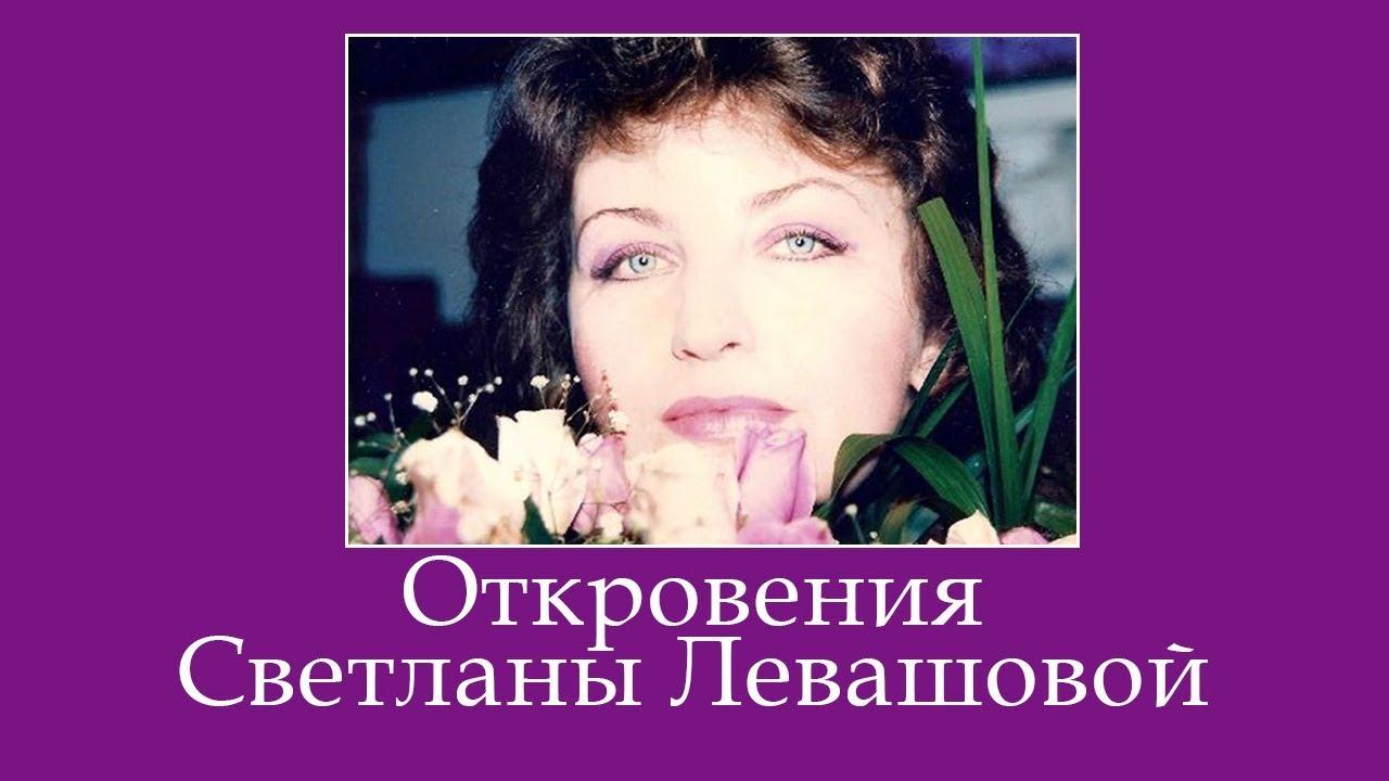 Откровения Светланы Левашовой