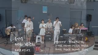 29 이명호&박세리&박창환(보컬), 김민희&이지은(피아노), 장유근(기타), 신예주(베이스), 조은찬(드럼) - 어반자카파 - Beautiful Day (cover.)