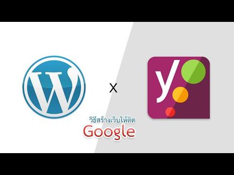 สอน WordPress การทำเว็บไซต์ให้ติด Google โดยใช้ปลั๊กอิน Yoast SEO